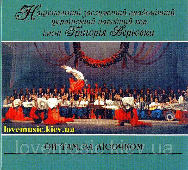 Музичний сд диск ХОР ГРИГОРІЯ ВЕРЬОВКИ Ой там, за лісочком (2007) (audio cd)