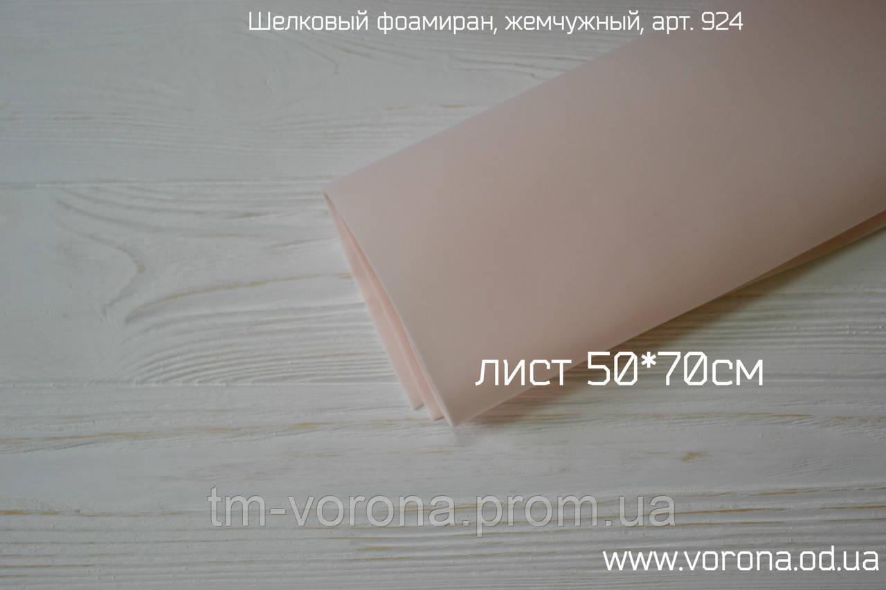 Шелковый фоамиран (жемчужный,пыльная роза) лист 70*50см