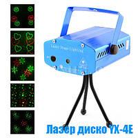 Лазер диско YX-4E