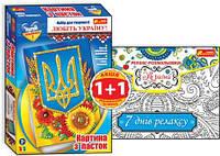 4745-02а Картинка з паєток.Український герб і Релакс розмальовка Україна 15165006У(64.98)