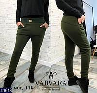 Женские штаны трехнить