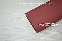 Шелковый фоамиран (винный,бордо) лист 70*50см
