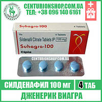 Дженерик Виагра | SUHAGRA 100 | Силденафил 100 мг |  4 таб