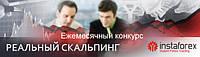 """Конкурс трейдеров """"Реальный Скальпинг Инстафорекс"""""""