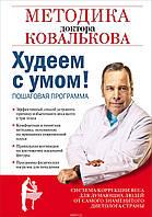 Худеем с умом! Методика доктора Ковалькова. Ковальков А.В.