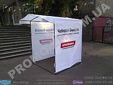 Торговая палатка 1,5х1,5 метра для проведения агитации. Бесплатная доставка. Купить палатку для торговли в Полтаве от производителя. Гарантия до 2-х лет.