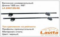 Универсальный авто багажник на рейлинги (сталь, прямоугольный профиль) 122 см. LAVITA LA 240125/48 Код: 653448535