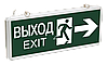ССА1003 Светильник ав. ВЫХОД-EXIT стрелка/фигура (LSSA0-1003-003-K03) IEK