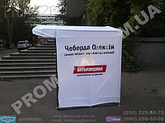 Агитационная палатка 1,5х1,5 метра с печатью. Купить с бесплатной доставкой торговую палатку в Донецке. Всегда в наличии на складе более 100 шт.
