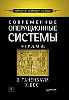 Современные операционные системы. 4-е издание. Таненбаум Э.С., Бос Х.