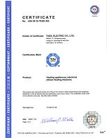 Сертификат Taeil Electric