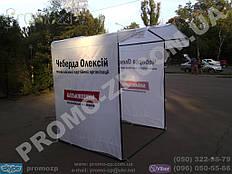 Агитационная торговая палатка 1,5х1,5 метра с печатью. Купить палатку для торговли с бесплатной доставкой в Харьков. Всегда в наличии следующие размеры: 1,5х1,5, 2х2, 3х2 метра.