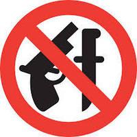 Наклейка на авто Оружия нет