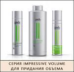 Londa Impressive Volume -для объема волосам с экстрактом лимонника и бамбука