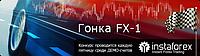 Гонка FX-1 от InstaForex