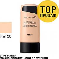 MAX FACTOR Lasting Performance 100 / Тональный крем матирующий Макс Фактор