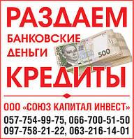 Кредит наличнми в Харькове