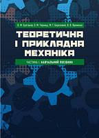 Булгаков В.М. , Черниш О.М. Теоретична і прикладна механіка. Частина I
