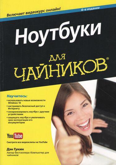 Ноутбуки для чайников, 6-е изд. (+видеокурс)