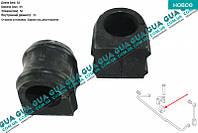 Втулка / подушка стабилизатора заднего D33 ( 1шт ) 3122 Mercedes SPRINTER 2006-, VW CRAFTER 2006-