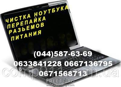 Чистка ноутбука или компьютера от пыли для продления срока службы ноутбука.Вызов мастера БЕСПЛАТНО
