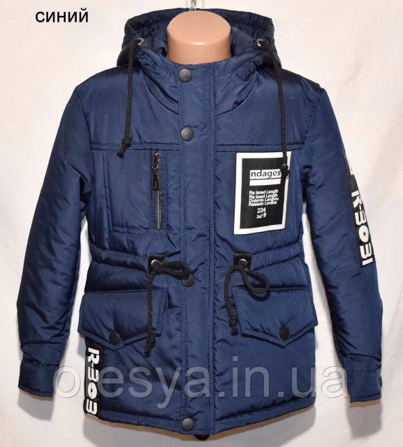 """Демисезонная куртка """"Парка"""" для мальчиков и подростков Рост 134- 152"""