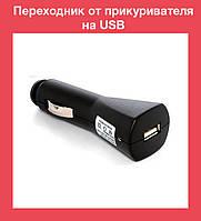 Переходник от прикуривателя на USB (одинарный, длинный)!Опт