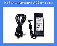 Кабель питания ACS от сети для пк, мониторов и ноутбуков 3G0.5mm 1,2м