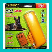 Ультразвуковой отпугиватель собак Super Ultrasonic 150dB!Опт