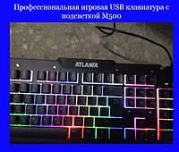 Профессиональная игровая USB клавиатура с подсветкой M500