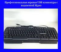 Профессиональная игровая USB клавиатура с подсветкой M500!Опт