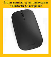 Мышь компьютерная оптическая с Bluetooth 3.0 в коробке