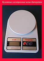 Кухонные электронные весы+батарейки с 0,01гр до 10кг Kitchen Skale SF-400!Акция
