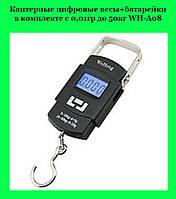 Кантерные цифровые весы+батарейки в комплекте с 0,01гр до 50кг WH-A08!Акция