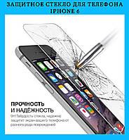 Защитное стекло для телефона iphone 6