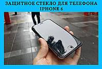Защитное стекло для телефона iphone 6!Опт