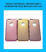 Чехол силикон. ребристый с бампером под металл FASHION CASE на iph6 в пласт.упак. COV-001!Опт