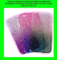 Чехол силикон.прозрачный геометрия градиент FASHION CASE на iph5/5S COV-017на iph5/5S COV-017!Акция