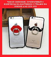 Чехол силикон. прозрачный с колечком на картинке с губами на iphone 6/6S COV-033!Акция