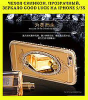 Чехол силикон. прозрачный, зеркало Good Luck на iphone 5/5S