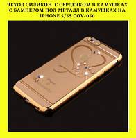 Чехол силикон  с сердечком в камушках с бампером под металл в камушках на iphone 5/5S COV-050!Акция
