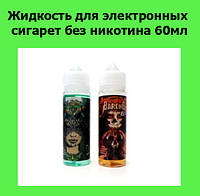 Жидкость для электронных сигарет без никотина 0мг 60мл OIL-018!Акция