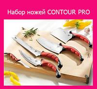 Набор ножей CONTOUR PRO!Лучший подарок