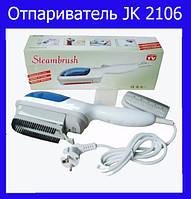 Отпариватель JK 2106