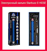 Электронный кальян Starbuzz E-HOSE Shisha 5140