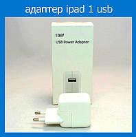 Адаптер для зарядки ipad 1usb (apple)
