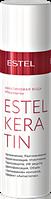 Вода кератиновая Estel Keratin для волос 100мл