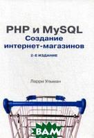 Ульман Ларри PHP и MySQL. Создание интернет-магазинов