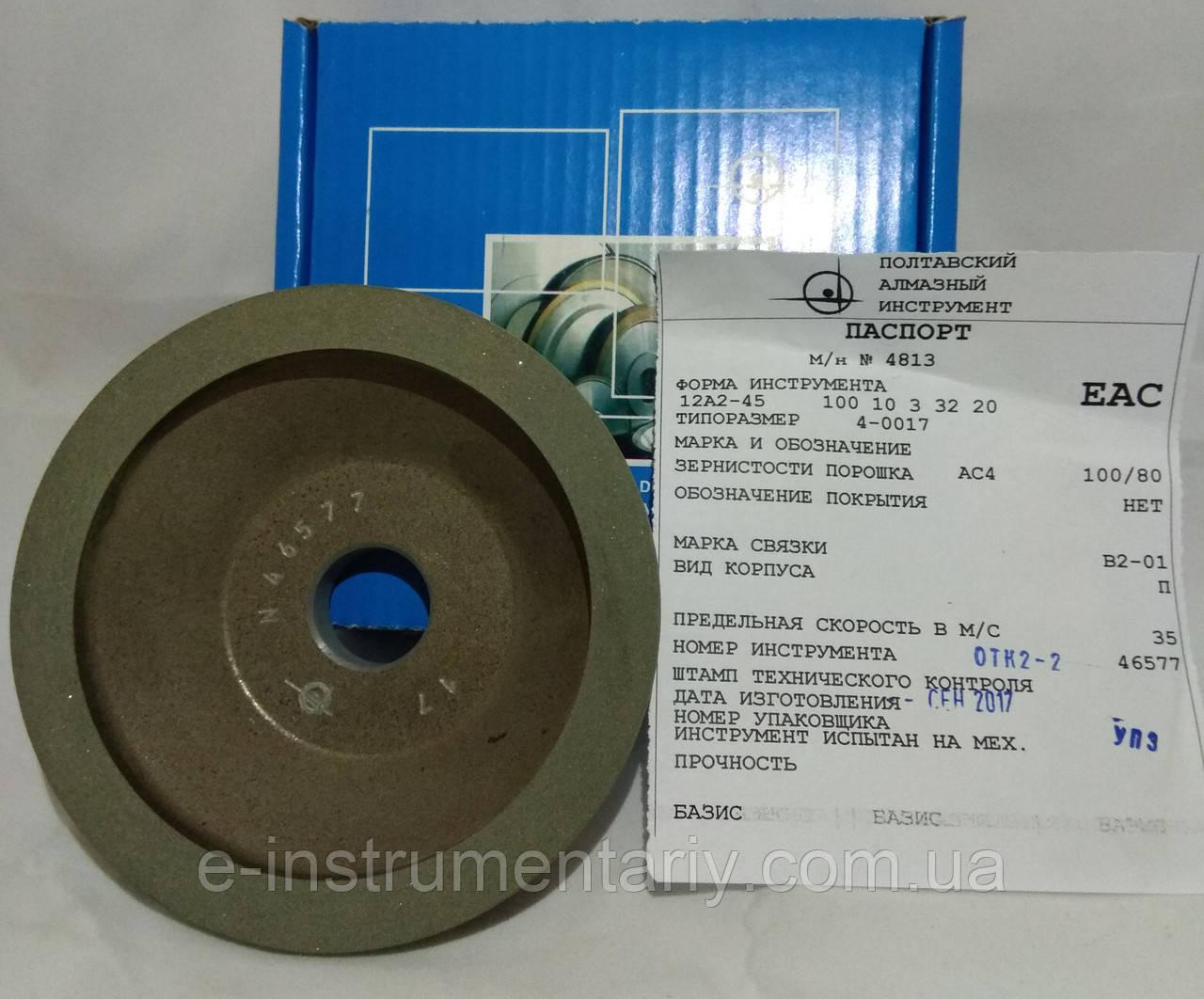 Круг алмазний шліфувальний 100х10х3х32х20 (12А2-45°)100% АС4 Зв'язка В2-01