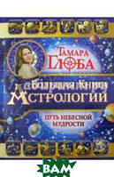 Глоба Тамара Михайловна Большая книга Астрологии. Путь небесной мудрости